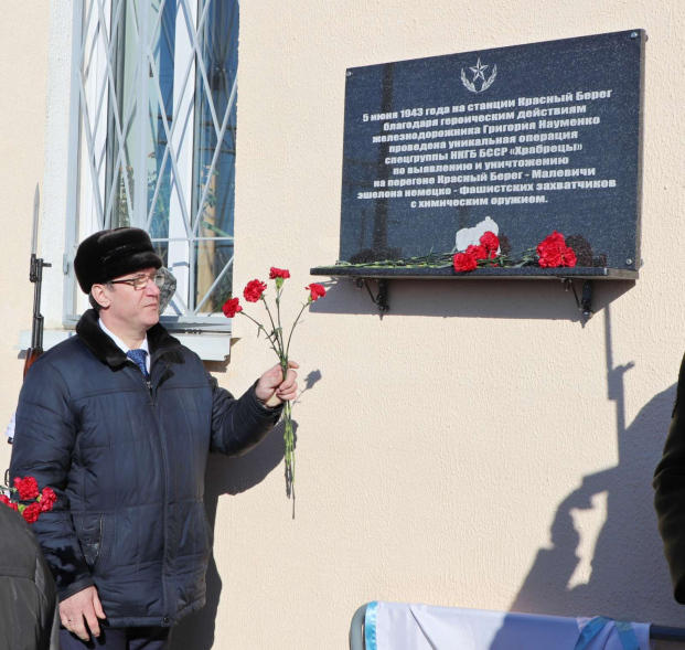 Открытие памятной доски герою-железнодорожнику в Красном Береге